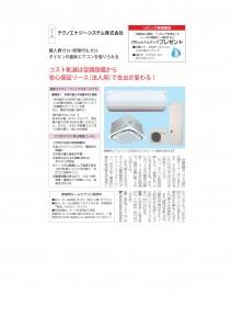 リビング熊本 掲載記事(テクノエナジーシステム)_01